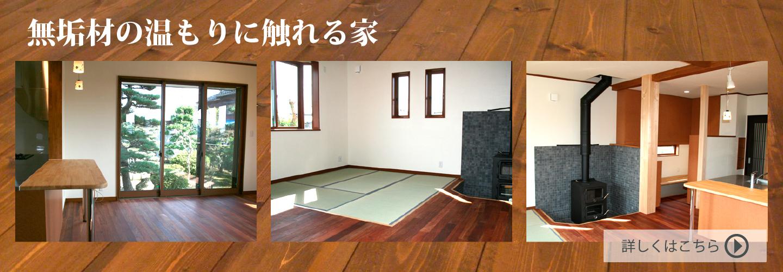 無垢材の温もりに-触れる家