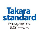 タカラスタンダード株式会社