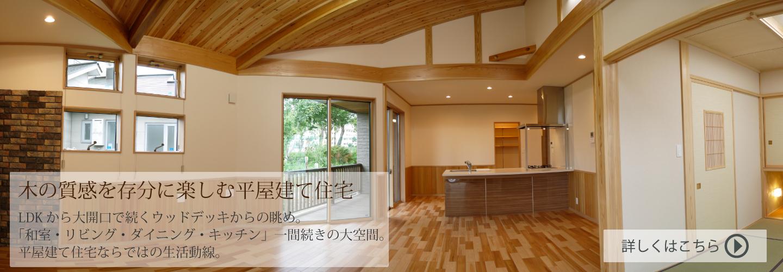 木の質感を存分に楽しむ平屋建て住宅(妙高市/新築)