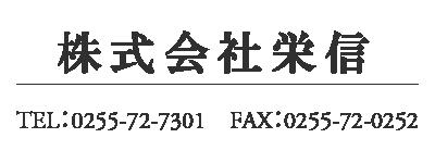信越工業グループ